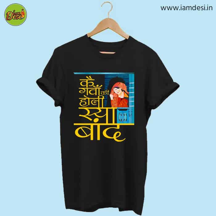 pahadi T-shirt - Kai gawa ki holi sya band